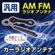 汎用 AM FM ラジオ アンテナ 両面テープ ケーブル 3.8m カーラジオアンテナ 3.8m ロングケーブル 高感度ロッドアンテナ - 縮小画像1