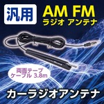 汎用 AM FM ラジオ アンテナ 両面テープ ケーブル 3.8m カーラジオアンテナ 3.8m ロングケーブル 高感度ロッドアンテナの画像