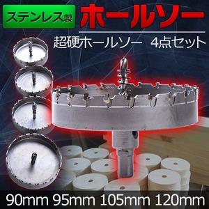 ステンレス製ホルソー 90mm 95mm 105mm 120mm 超硬ホールソー4点セット