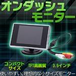 TFT高画質 3.5インチ オンダッシュモニター コンパクトサイズの画像