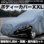 自動車カバー XXL ボディーカバー カーカバー 防水 サイズ レジデント ブラウディア ベンツSクラス BMW7シリーズ アウディA8・S8 ジャガー(XJシリーズ) ディムラーの画像
