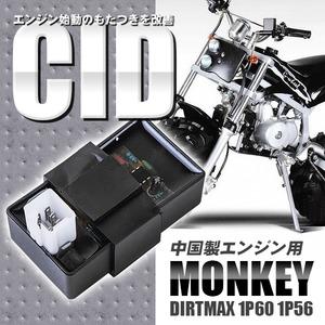 モンキー ATV 四輪バギー CDI 電装品 純正部品 点火系 12V 5ピン DIRTMAX 1P60 1P56 中国製エンジン用CDI