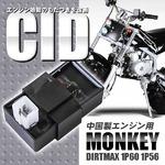 モンキー ATV 四輪バギー CDI 電装品 純正部品 点火系 12V 5ピン DIRTMAX 1P60 1P56 中国製エンジン用CDIの画像