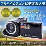 500万画素 CMOSセンサー フルハイビジョン ビデオカメラ SD/SDHCメモリーカード 手ぶれ補正 VC-60 HDMI出力 フルHD 2.7型ワイドTFT モニタ