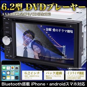 6.2型 DVDプレーヤー Bluetooth搭載 バック連動 ディマー機能 ステアリング コントロール イコライザ機能 ラジオ 壁紙 スマホ スマートフォン iPhone 5/5s 6/6s 7 Plus android携帯 対応 6.2インチ 800×480(WVGA)スクリーン AVI/DVD/MP3/CD再生対応