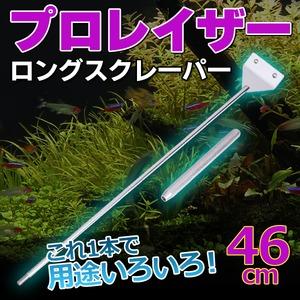プロレイザー 46cm ロングスクレーパー 【 コケ取り アクアリウム 水槽 苔取り 水草 移動 底砂 ならし 】