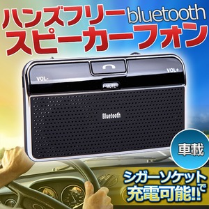ハンズフリー スピーカーフォン bluetooth 車載 シガーソケット 充電 サンバイザー 取り付け簡単 ブルートゥース - 拡大画像