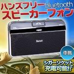 ハンズフリー スピーカーフォン bluetooth 車載 シガーソケット 充電 サンバイザー 取り付け簡単 ブルートゥース