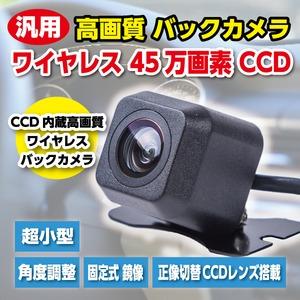 汎用 高画質 バックカメラ ワイヤレス 45万画素 CCD 内蔵 ワイヤレス バックカメラ 45万画質