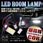 COB 18発LED 面発光 ルームランプ 室内灯SMD 汎用 T10取付キット付