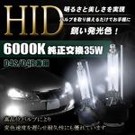 HIDバルブ 6000K 35w 2球セット 純正交換用 D4C D4S D4R D4S/D4R兼用 D4C