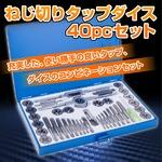 ねじ切り タップダイス 40pcセット