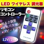 LED ワイヤレス 調光器 リモコン コントローラー 12V/24V