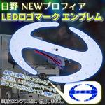 日野 NEWプロフィア LEDロゴマーク エンブレム ブルー トラック