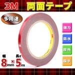 両面テープ 幅8mm×長さ5m 3M社 テープ 外装 強力 屋外 防水 多用途 厚手 カーパーツ エアロパーツ