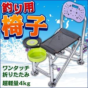 超軽量 釣り用椅子 ヘラ釣り 釣り台 椅子 ワンタッチ折りたたみ