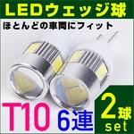 T10 LEDウェッジ球 6連 ショートタイプウェッジ球 ホワイト 2球セット