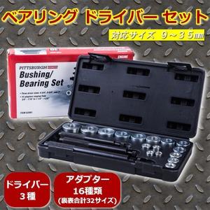 ベアリング ドライバー セット 20PC ベアリングブッシングドライバーセット 対応サイズ 9?35mm