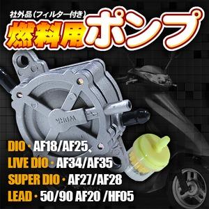 ライブディオ スーパーディオ DIO ジャイロ リード フューエルポンプ 負圧 ポンプ ディオ燃料ポンプ