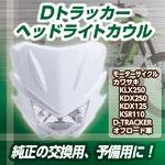Dトラッカー ヘッドライトカウル モーターサイクル カワサキ KLX250 KDX250 KDX125 KSR110 D-TRACKER オフロード車