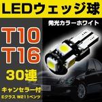 T10/T16 30連 LED ウェッジ球 キャンセラー付 ポジション Eクラス W211 ベンツ