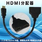 HDMI分配器 テレビ モニター 画面を共有 同時出力 1入力を2出力に分配