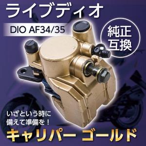 ライブディオ DIO AF34/35 純正互換 キャリパー ゴールド
