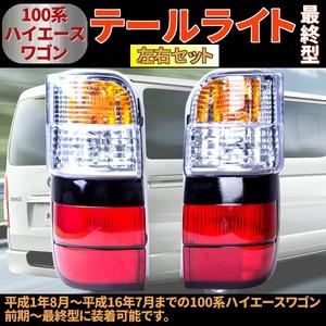 00系 ハイエース ワゴン テールライト 最終型 左右セット Toyota トヨタ