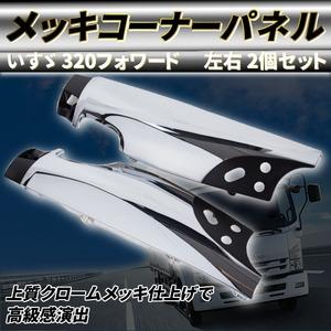 いすゞ 320フォワード メッキコーナーパネル 左右 2個セット いすず isuzu