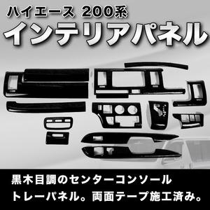 200系 ハイエース 1 2型 標準 黒木目 インテリアパネル 14P