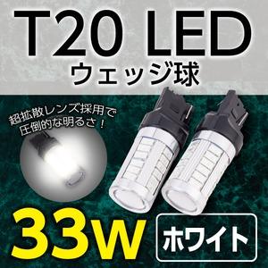 T20 LED ウェッジ球 33W 高輝度 5730チップ T20 シングル 33W ホワイト 超拡散レンズ 車のポジションランプ バックランプなどの交換