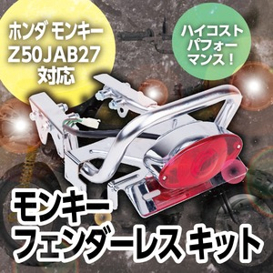 ホンダ モンキー フェンダーレス キット グラブバー メッキ テールランプ付 モンキー Z50J AB27