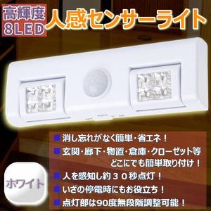 高輝度 8LED 人感 センサーライト ホワイト 人感センサー8LED どこでもセンサーライト