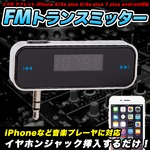 FMトランスミッター USB充電式 【スマホ タブレット iPhone 5/5s plus 6/6s plus 7 android ラジオ スマートフォン 音楽プレーヤー MP3】
