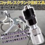コッタレスクランク 抜き 工具(取り外し専用ツール)
