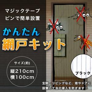 マジックテープ式 網戸キット ブラック 簡単設置 玄関 リビング 窓 自宅 事務所 倉庫