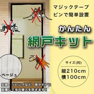 マジックテープ式 網戸キット ベージュ 簡単設置 玄関 リビング 窓 自宅 事務所 倉庫