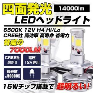 四面発光 14000lm LEDヘッドライト 7000LM 6500K 12V H4 Hi/Lo CREE社 高効率 高寿命 省電力