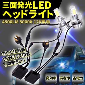 三面発光 LED ヘッドライト 4500LM 8000K 12V H4 Hi/Lo 高効率 高寿命 省電力