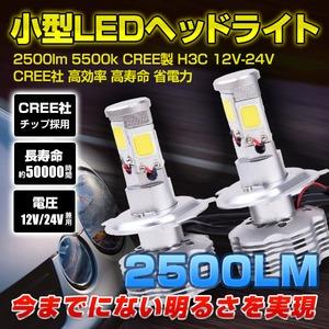 小型LEDヘッドライト 2500lm 5500k CREE製 H3C 12V-24V CREE社 高効率 高寿命 省電力