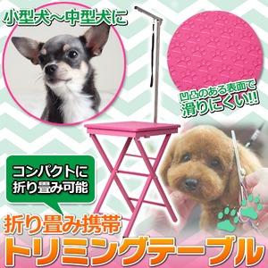 折り畳み携帯 トリミングテーブル ピンク 小型犬-中型犬に