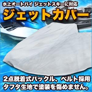 水上オートバイ ジェットスキー ボート カバー 全長250〜370cm ボートカバー ジェットスキーカバー 水上オートバイカバー ジェットカバー 防水カバー カバー 船体カバー