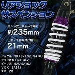 リアショックサスペンション ジョグ(JOG ZR 3YK 3KJ 3YJ) アプリオ(4JP 4LV) ビーノ(5AU SA10J) リア ショック サス ジョグリアショックサス