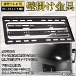 26〜55インチ型対応 テレビ壁掛け金具 スタンド