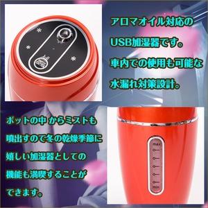 車用加湿器 USB加湿器 【超音波式】 ブラウ...の紹介画像2