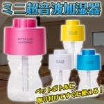 ミニ超音波加湿器 USB ペットボトル LEDライト ブルー