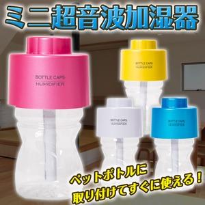 ミニ超音波加湿器/コンパクトサイズ加湿器 【イエロー】 USB対応 ペットボトル取り付け LEDライト