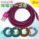 充電ケーブル 2m Android用 アンドロイド用 Micro USB2.0 オレンジ