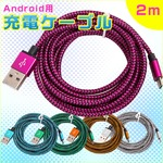 充電ケーブル 2m Android用 アンドロイド用 Micro USB2.0 ブルー