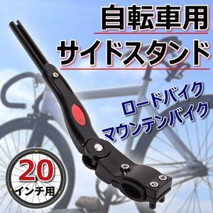 自転車用サイドスタンド 【20インチ用】 軽量 ロードバイク マウンテンバイク - 拡大画像